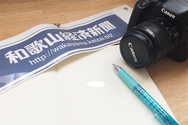 和歌山経済新聞