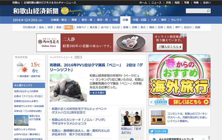 Yahoo!ニュースで全国へ発信