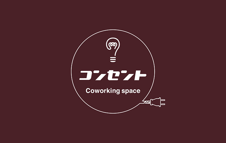 コンセント ‒ Coworking space